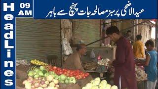Lahore News HD   09 AM Headlines   23 July 2021