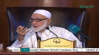 تفسير القرآن الكريم 120 / البقرة