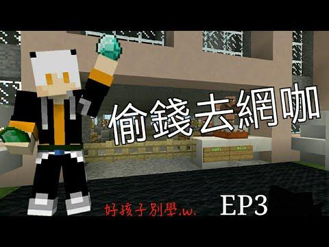 【烽狼】minecraft | 偷錢去網咖!EP3 正確的道路