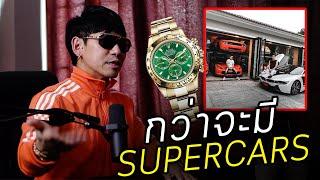 DJ Petjah (ดีเจเพชรจ้า) ทำอย่างไรถึงรวยจนมีเงินซื้อ Supercar 8 คัน กับ Rolex 10 กว่าเรือน