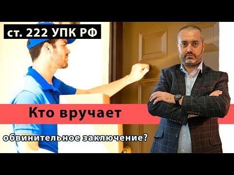 Кто вручает обвинительное заключение по уголовному делу? Статья 222 УПК РФ   Консультация адвоката