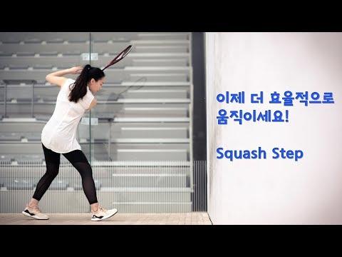 [오코치의 스쿼시 스킬] 코트에서의 효율적인 움직임!!
