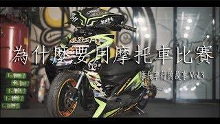為什麼要用摩托車比賽? - 摩托車行的故事Vol.3