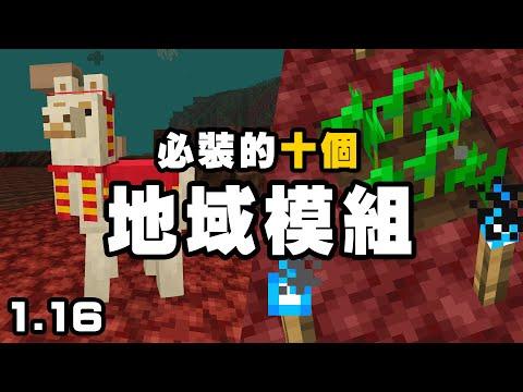 Minecraft 1.16必裝地獄模組