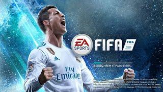 FIFA MOBILE ОБЗОР ИГРЫ