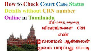 How to Check Court Case Status Details without CRN number Online in Tamilnadu