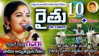 రైతు-The Legend ll Song by Asta Gangadhar ll Ganga Rela Re Rela Song