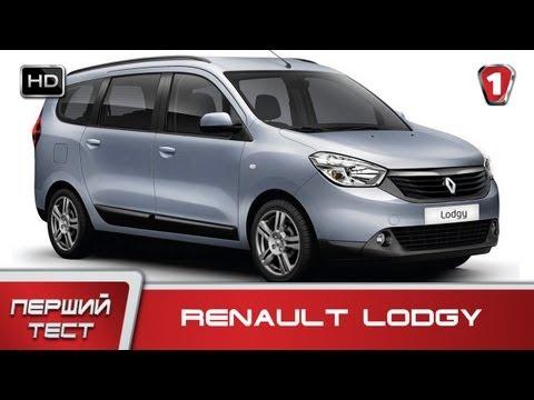 Renault  Lodgy Минивен класса M - тест-драйв 1