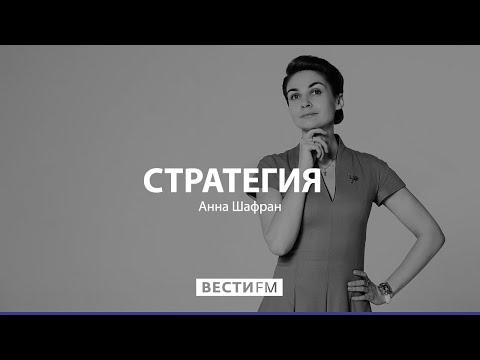 Готова ли Европа выстроить нормальные отношения с Россией? * Стратегия с Анной Шафран (08.11.19)
