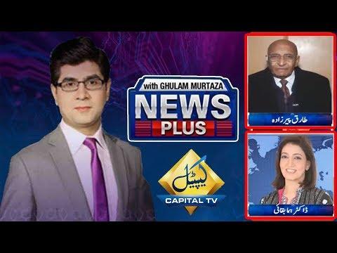 Current Affair Analysis: Criticism on CM Punjab, PM Imran Khan's meeting with Donald Trump etc (23 January, 2020)