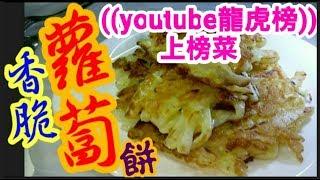 蘿蔔餅🏆🏆🏆4((youtube龍虎榜)上榜菜))😋超香脆👍$9做到