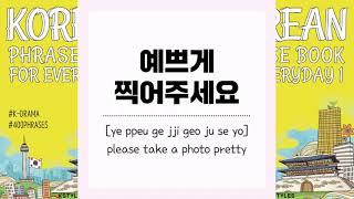283 Basic Korean phrases for beginners learning Korean while you sleep (Kor & Eng Audio)