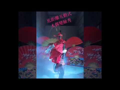 【表藝如果電話亭】創新木偶變裝變臉秀-五洲新藝園掌中劇團