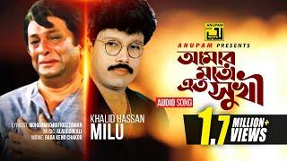 Mp3 Amar Moto Ato Sukhi Audio Mp3 Song