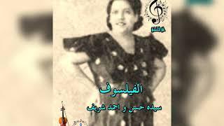سيده حسن و احمد شريف /الفيلسوف /علي الحساني تحميل MP3