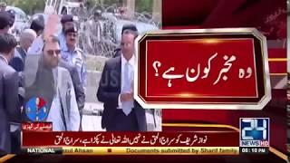 Who is informer in Nawaz family?? Wo Mukhbar Kon Hai ?