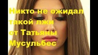 Никто не ожидал такой лжи от Татьяны Мусульбес. ДОМ-2, Новости, ТНТ