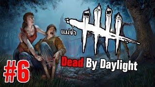 ก๊วนเหยื่อซ่า ผู้น่าสงสาร #6 Dead by daylight - dooclip.me