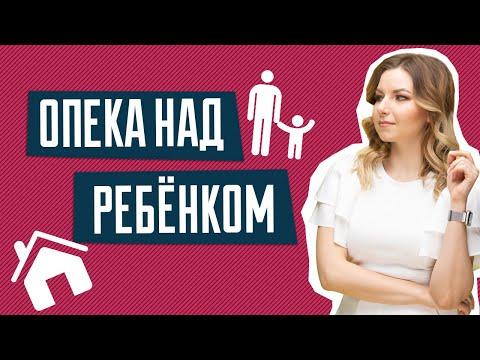 Опека над ребенком | Как оформить опекунство над ребенком в Украине | Опека и попечительство