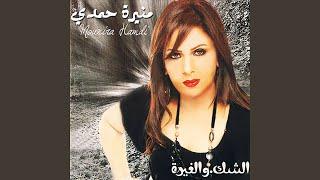 تحميل اغاني Nar El Ghorba MP3