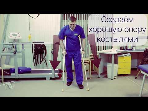 Техника ходьбы после эндопротезирования суставов нижних конечностей