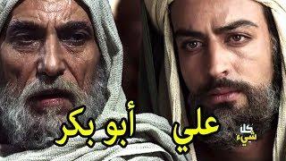 ما الذي حدث بين ابو بكر وعلي بن ابي طالب بعد وفاة النبي وغفل عنه الكثيرين