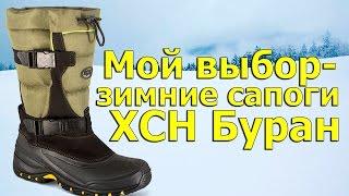 Зимняя обувь для охоты и рыбалки мужская