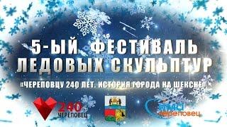 5-ый фестиваль ледовых скульптур