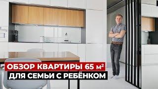 ОБЗОР СОВРЕМЕННОЙ КВАРТИРЫ 65 м2. Дизайн интерьера, рум тур по квартире