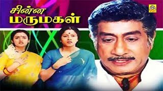 Tamil Superhit Movie | Chinna Marumagal Tamil Full Movie | Family Drama | Sivaji, Siva, Mohini