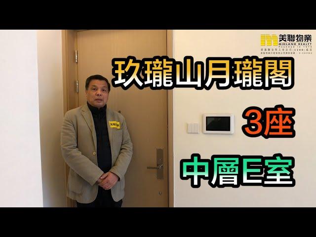 【#代理Sunny推介】玖瓏山月瓏閣3高層E室