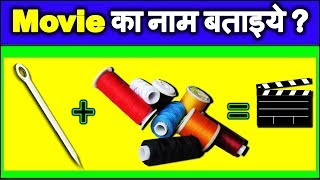 मजेदार हिंदी पहेलियाँ |Emoji paheliyan in hindi with answers|Puzzles|Riddles|Common sense questions