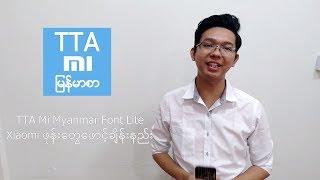 mi6a myanmar font - मुफ्त ऑनलाइन वीडियो