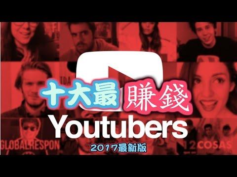 十大最賺錢Youtuber (最新版本)2017,你喜歡的youtuber有在裡面嗎?