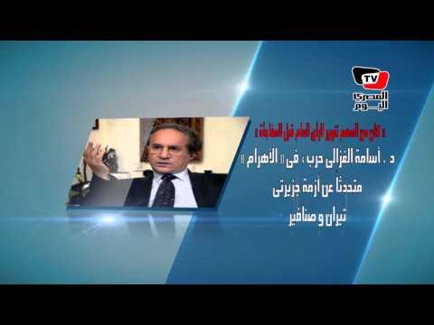 قالوا: عن أزمة جزيرتي تيران وصنافير.. وثورة ٣٠ يونيو
