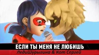 Если ты меня не любишь - Леди Шурыгина и Кот Сергей(клип-пародия)