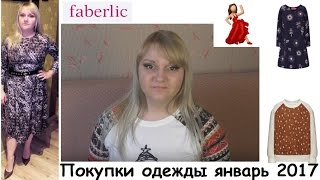 Faberlic женская и детская одежда по зимней распродаже