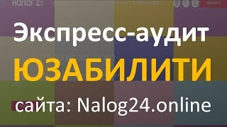 Экспресс-аудит юзабилити сайта: Nalog24.online   Борис Турбо