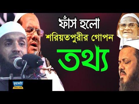 হঠাত কেন চরমোনাই শুরে ওয়াজ করলো! মাওঃ আব্দুল খালেক শরীয়তপুরী। কুয়াকাটা মিডিয়া সেন্টার। 2019 New Waz