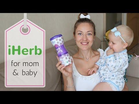 Что купить на iHerb для мамы и малыша?