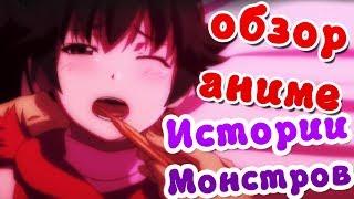 ИСТОРИИ МОНСТРОВ - обзор серии тайтлов   Bakemonogatari
