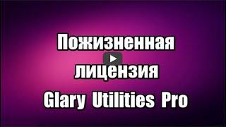 Лицензия Glary Utilities Pro 5 программы для очистки и оптимизации Windows, удаления ненужных файлов, исправления ошибок в реестре.  Скачать программу Glary Utilities Pro 5: