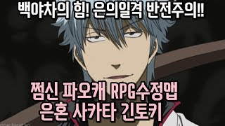 파오캐 RPG수정맵 은혼 사카타 긴토키