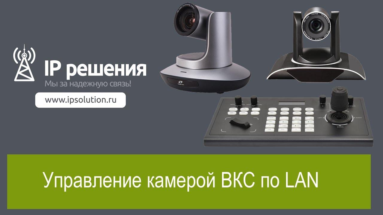 Управление камерой для видеоконференцсвязи с пульта по LAN