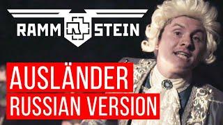 Rammstein - Ausländer (Cover на русском   RADIO TAPOK)