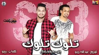 تحميل اغاني مهرجان تلوك تلوك 2019 بدر - ميشو جمال - شارع 3 - توزيع عبدالله ريدو MP3