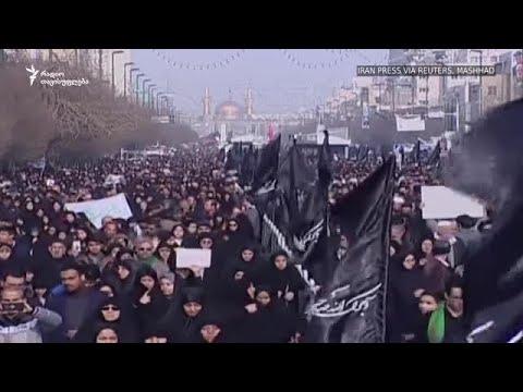 უამრავი ირანელი მონაწილეობდა ყასემ სოლეიმანის, ერაყში მოკლული სამხედრო მეთაურის სამგლოვიარო პროცესიაში