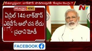 లాక్డౌన్పై మోడీ కీలక వ్యాఖ్యలు | PM Modi Says Lockdown Won't be Lifted after April 14th | NTV