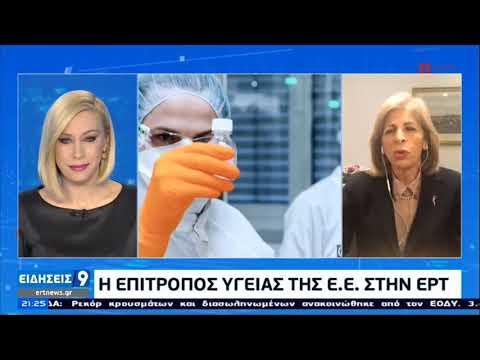 Πότε θα είναι έτοιμο το Πιστοποιητικό Εμβολιασμού – Η Στ. Κυριακίδου στην ΕΡΤ 17/03/2021