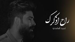 اغاني طرب MP3 احمد الساعدي   راح اذكرك   2020 Official Video تحميل MP3